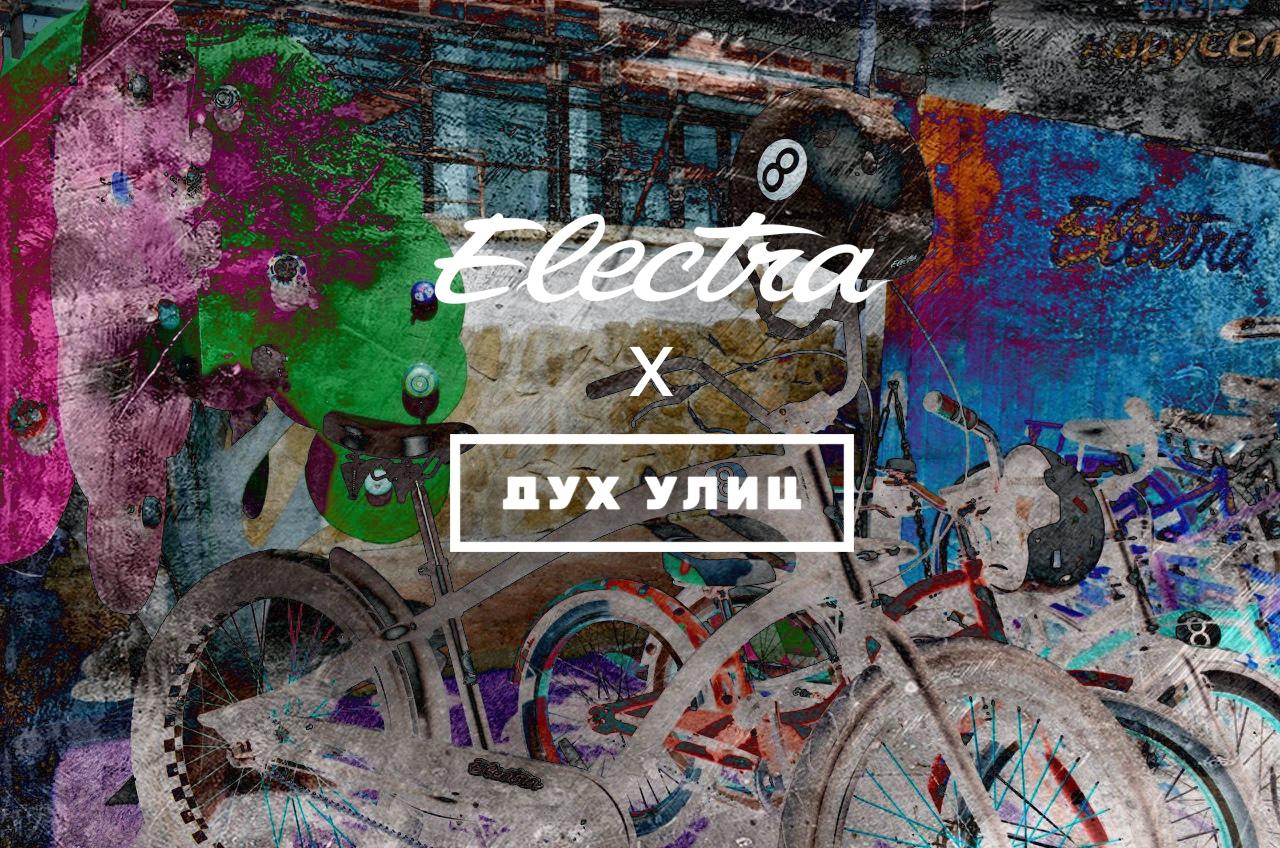 Конкурс от Electra и фестиваля «Дух улиц»