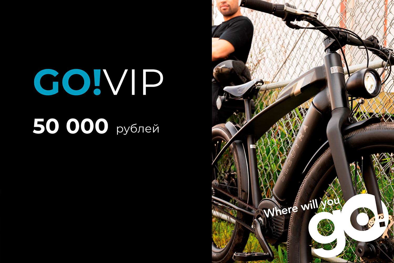 Сертификат GO!VIP при покупке E-Bikes